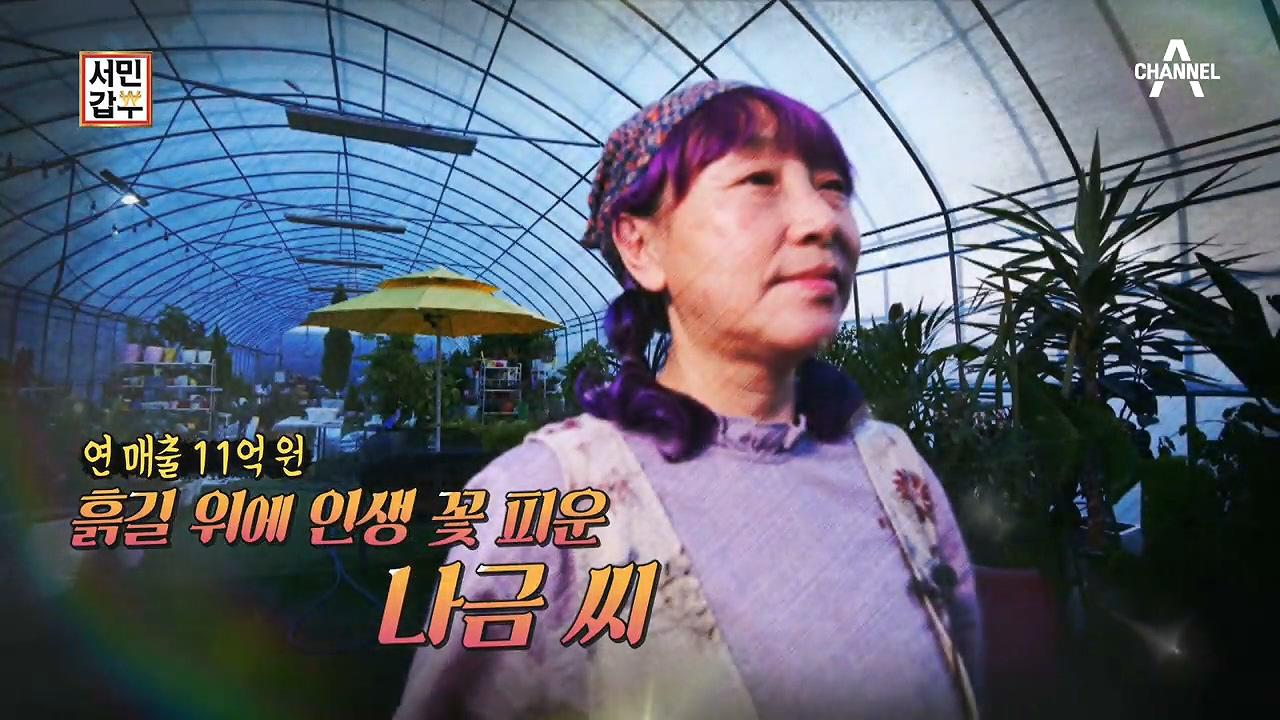 서민갑부 274회