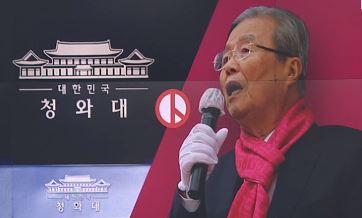 """통합당 """"靑 돌격대"""" 집중공격…'3040 무지' 김대호...."""