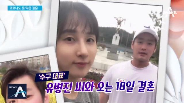 여자농구 김단비-수구대표 유병진, 코로나 뚫고 '결혼'