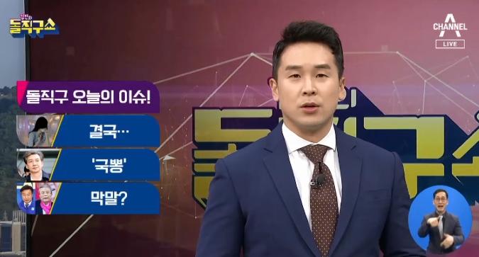 [2020.4.8] 김진의 돌직구쇼 455회