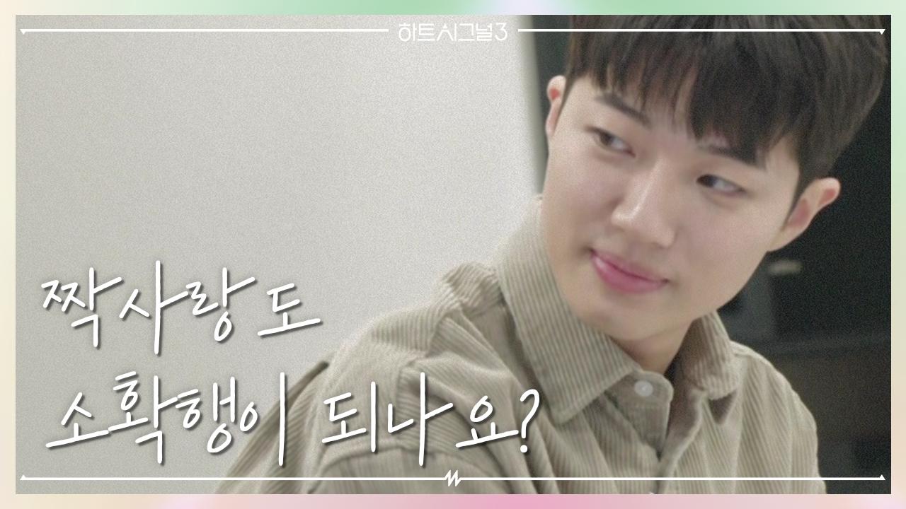 [선공개] '정의'로운 짝사랑이 오늘 밤 시작됩니다......