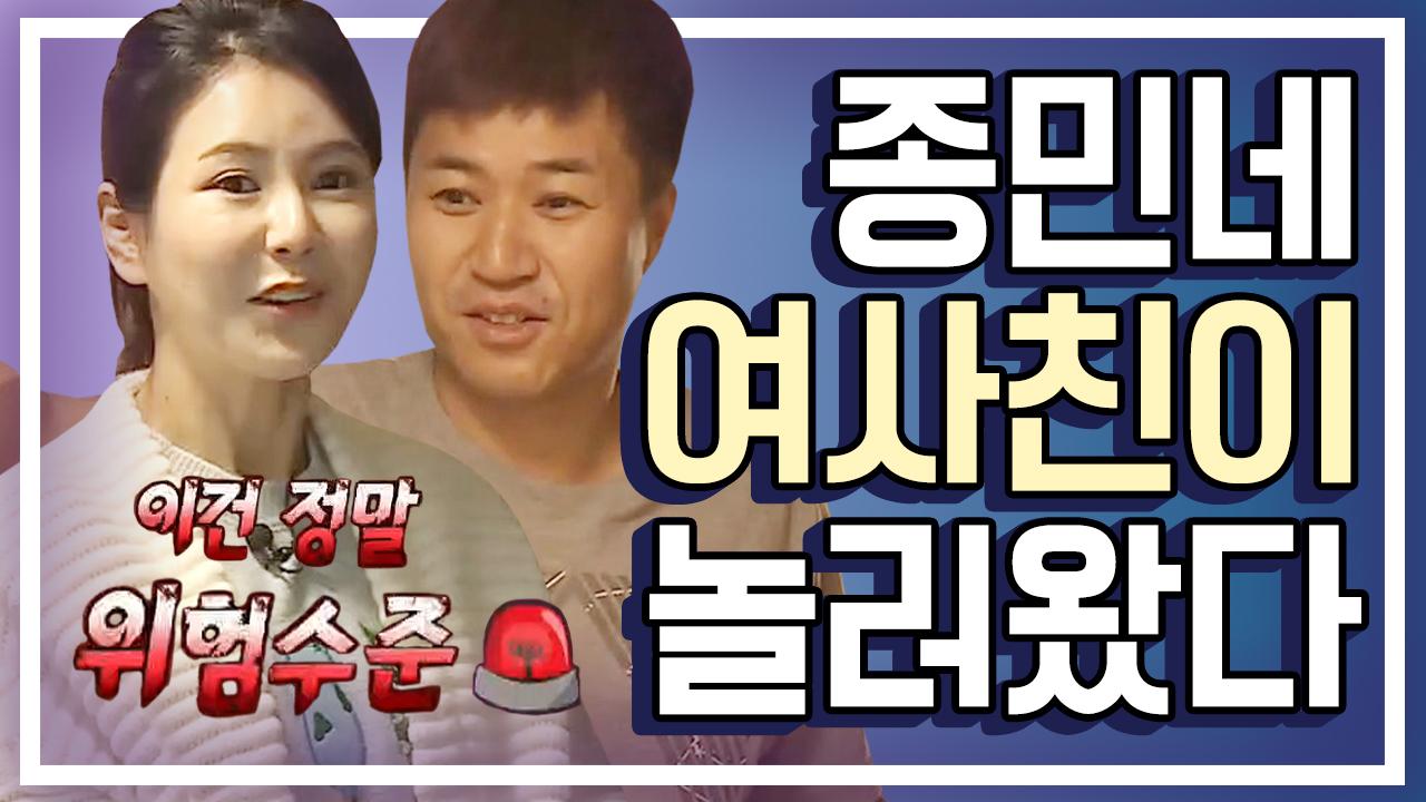 [세이하이 탈북미녀] 노총각 김종민 집에 여자가 둘이나....