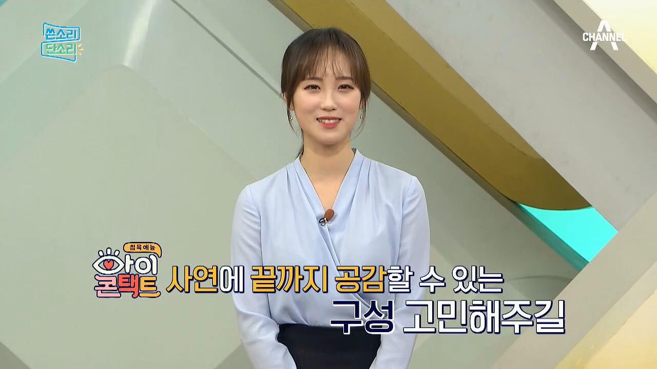 채널A 시청자 마당 436회