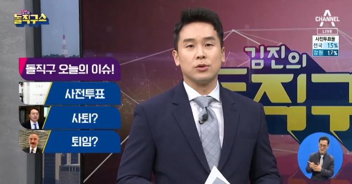 [2020.4.10] 김진의 돌직구쇼 457회