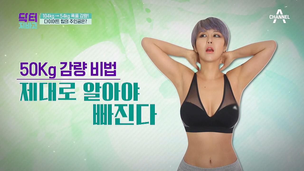 ★104kg ☞ 54kg 폭풍 감량!★ 김주원 트레이너....