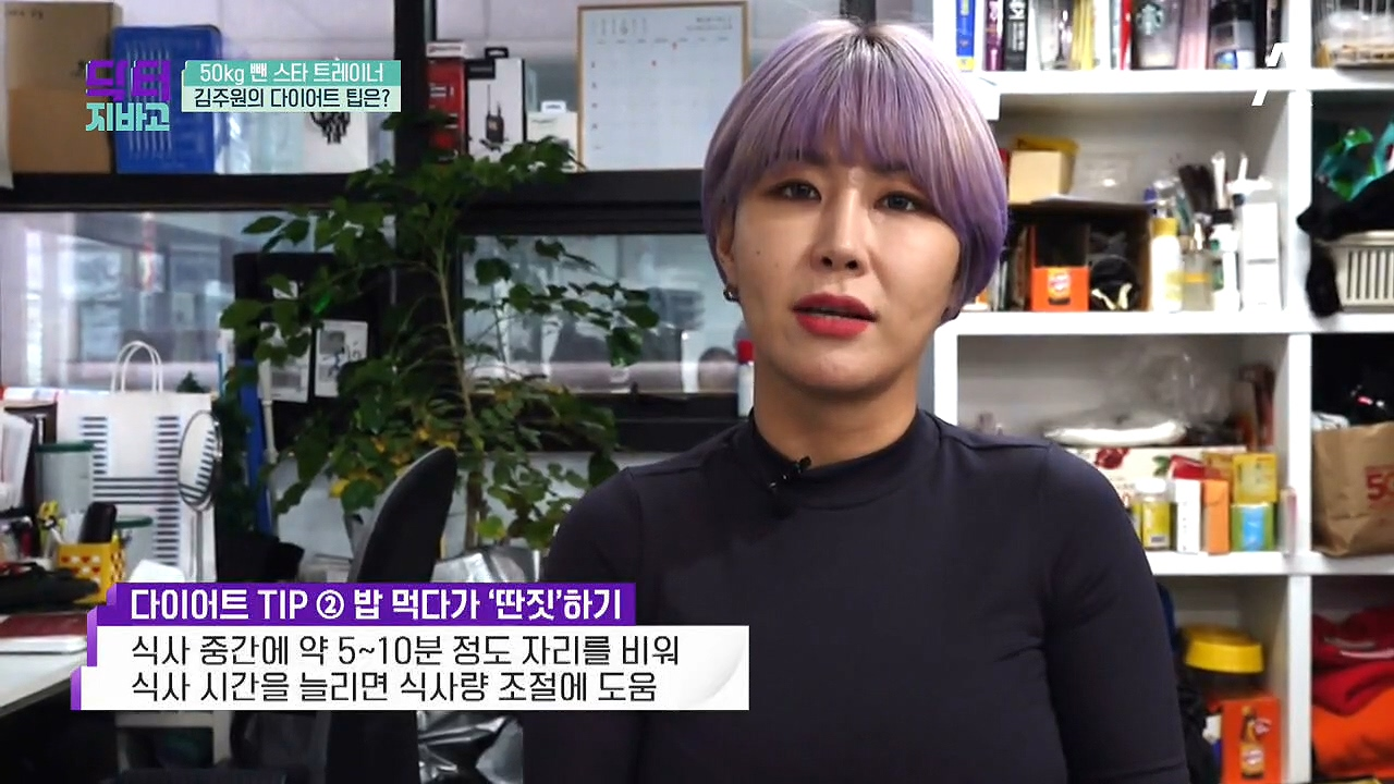 김주원 트레이너의 ☆두번째 다이어트 팁☆ 식사할 때 '....