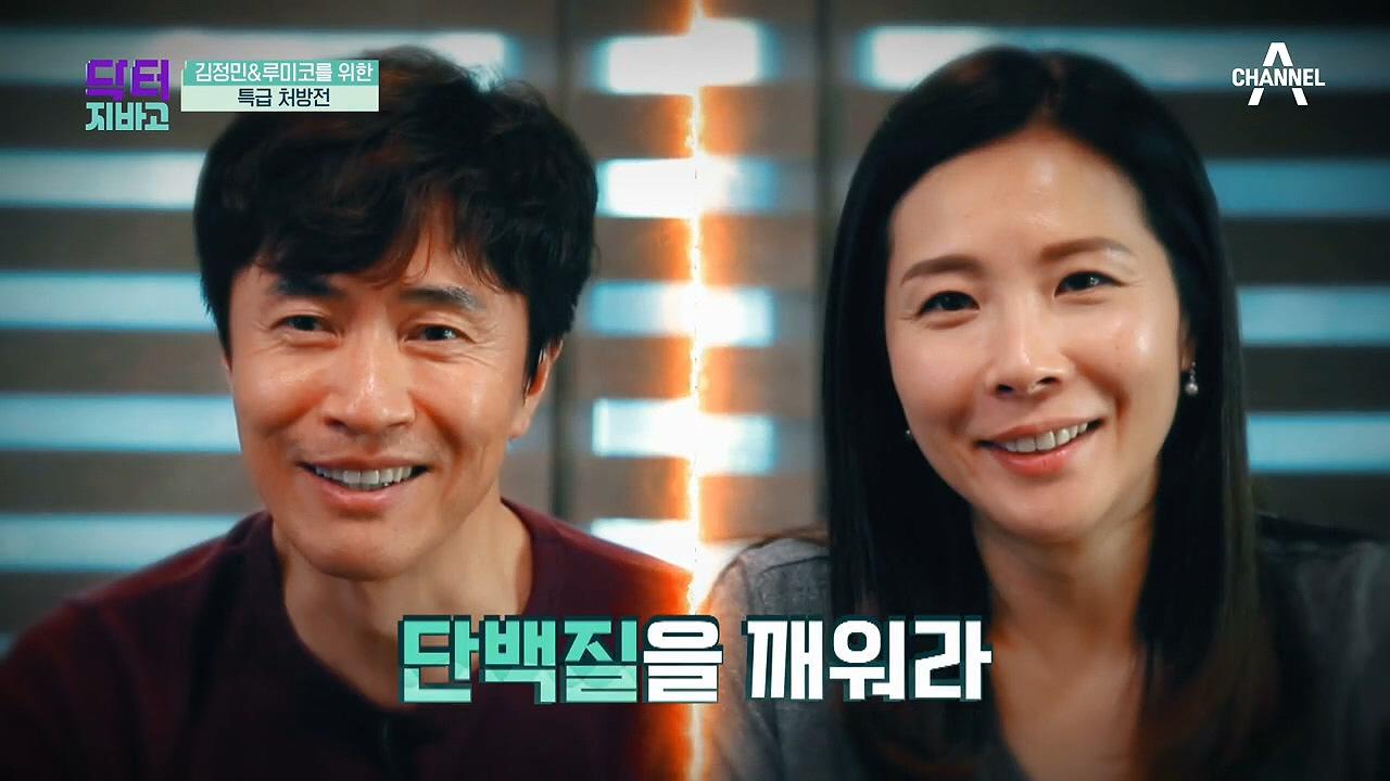 김정민,루미코 부부를 위한 닥터지바고의 특급 처방전! ....