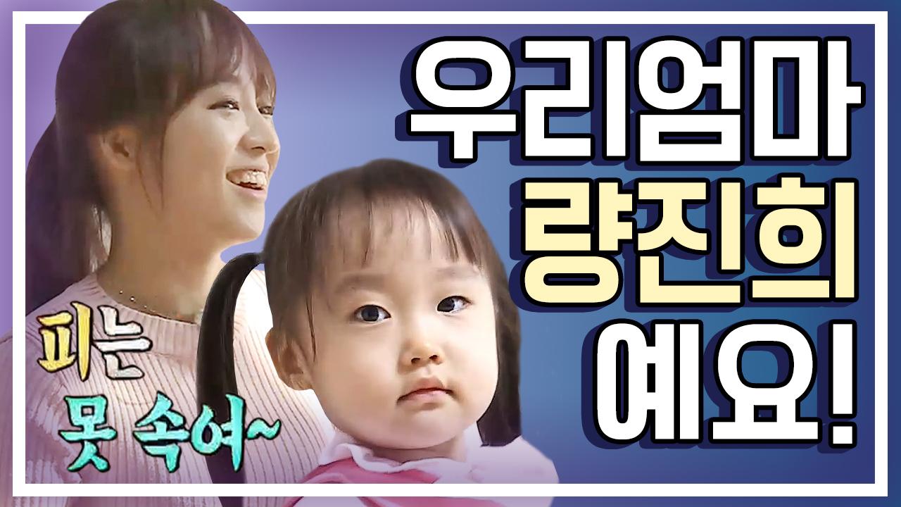 [세이하이 탈북미녀] 진희와 똑닮은 딸 '자애'를 소개....