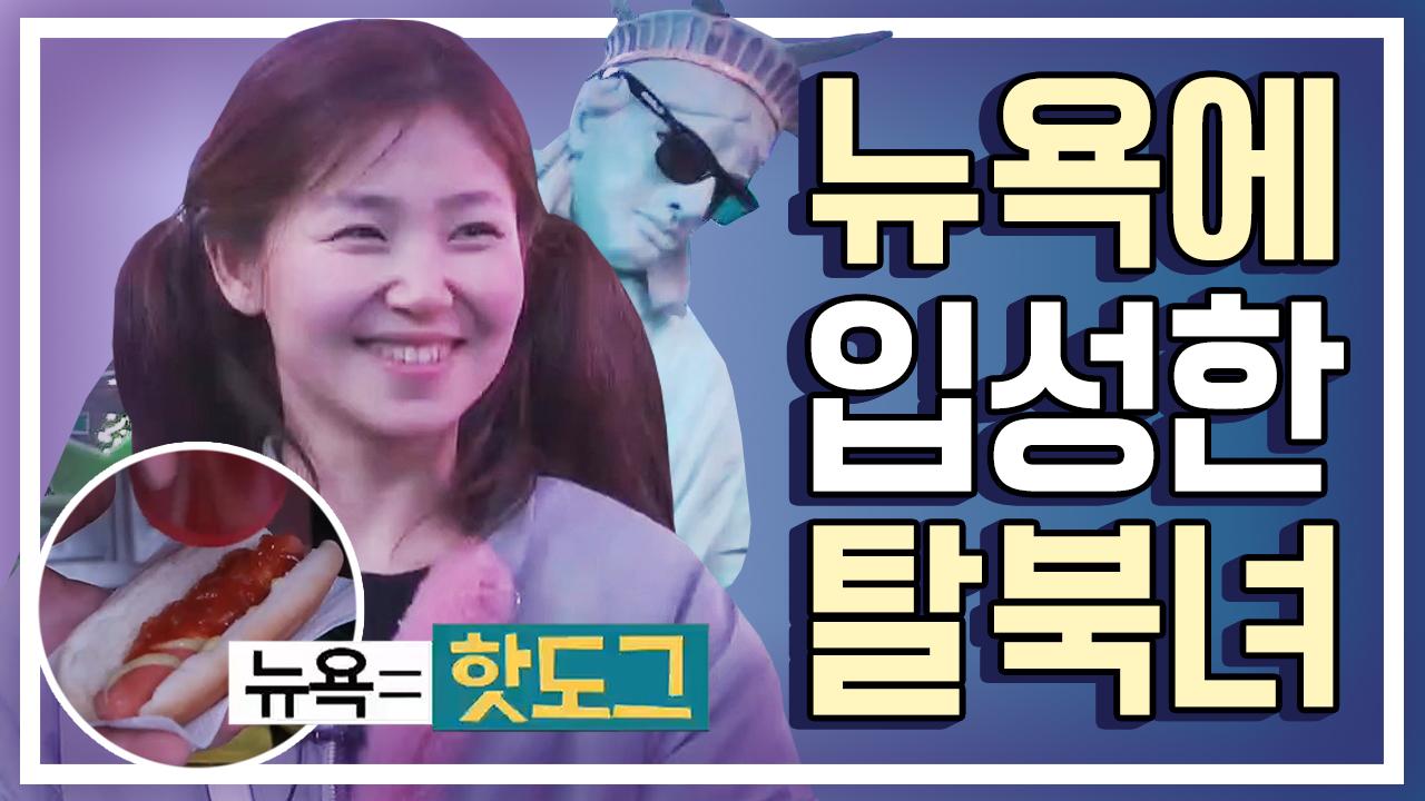 [세이하이 탈북미녀] ★북한미녀의 뉴욕 입성기★ 처음 ....