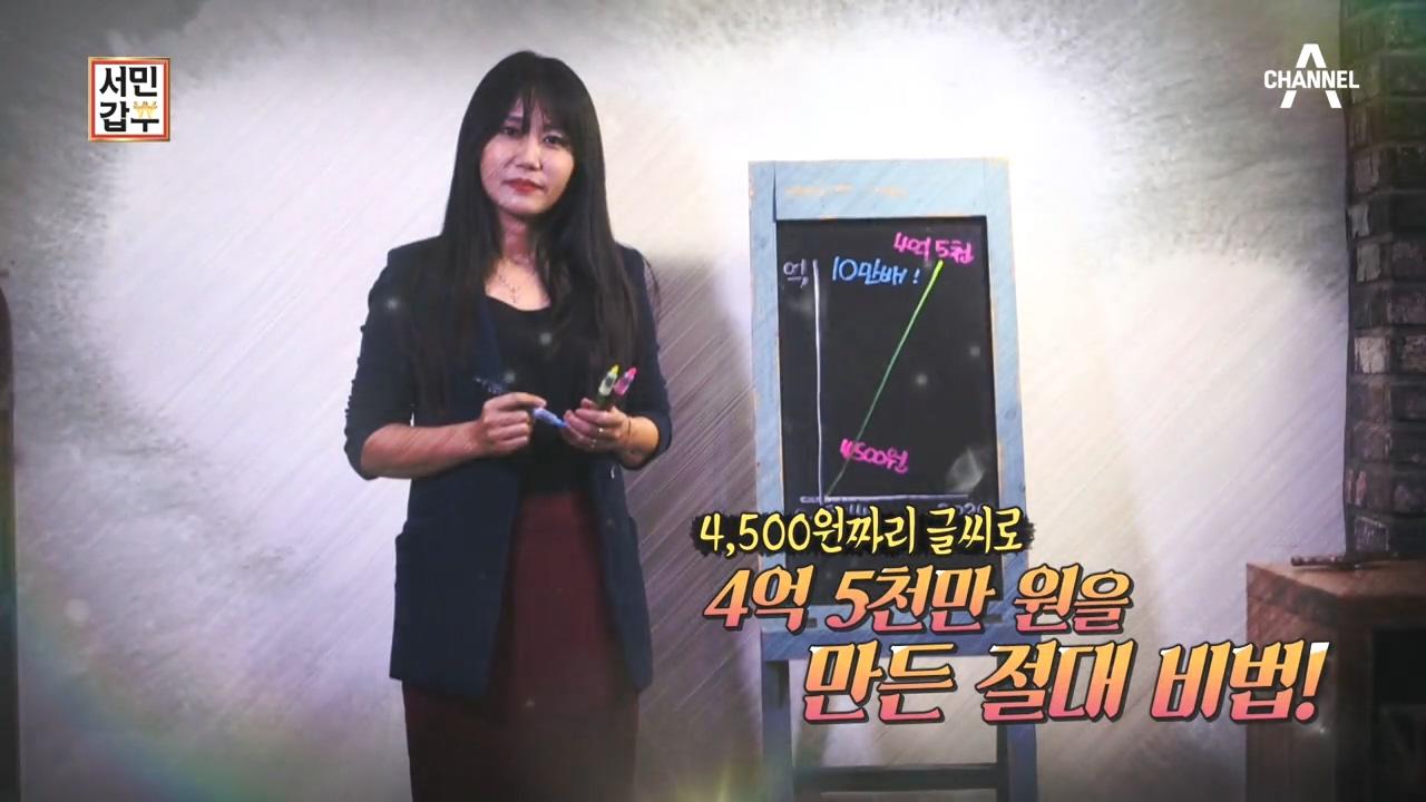 서민갑부 275회