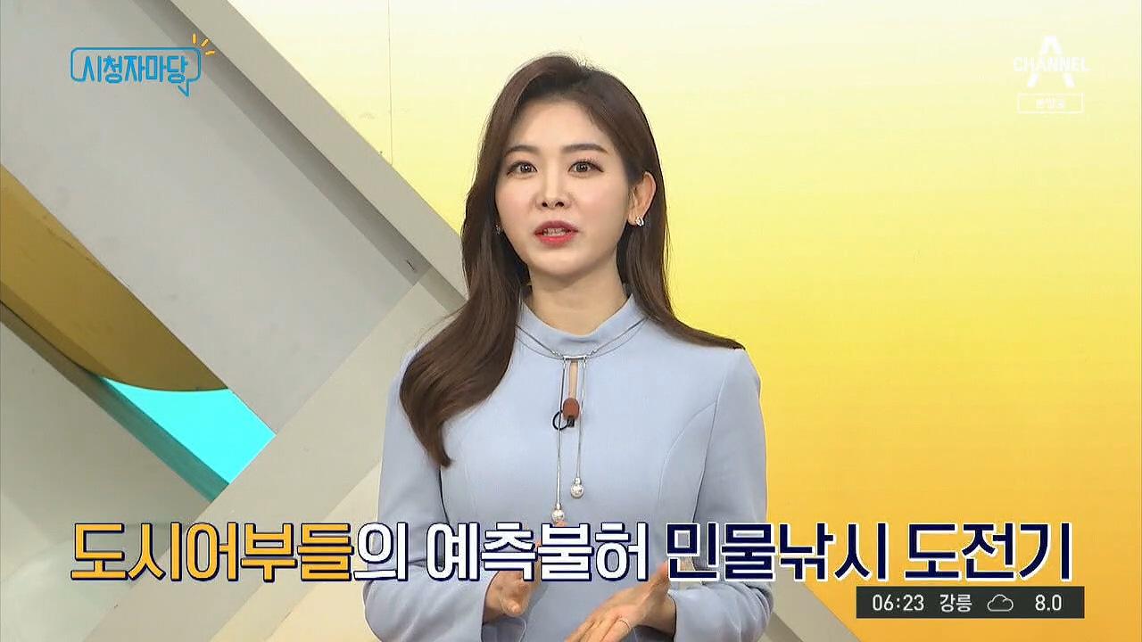 채널A 시청자 마당 437회