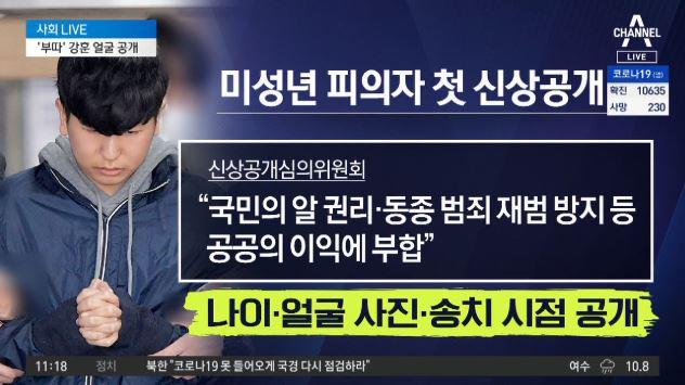 얼굴 드러낸 박사방 공범…18세 강훈