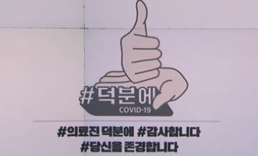 """[리액션 뉴스]""""의료진 헌신에 감사""""…'덕분에 챌린지'"""