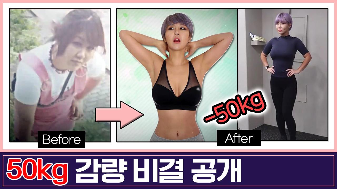 [지방탈출] ♨운동 전 식사 VS 운동 후 식사♨ 50....