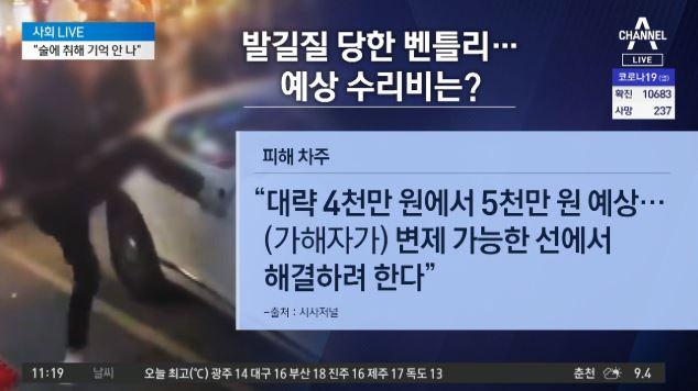 """취중 수억 대 벤틀리에 발길질…차주 """"선처 없다"""""""