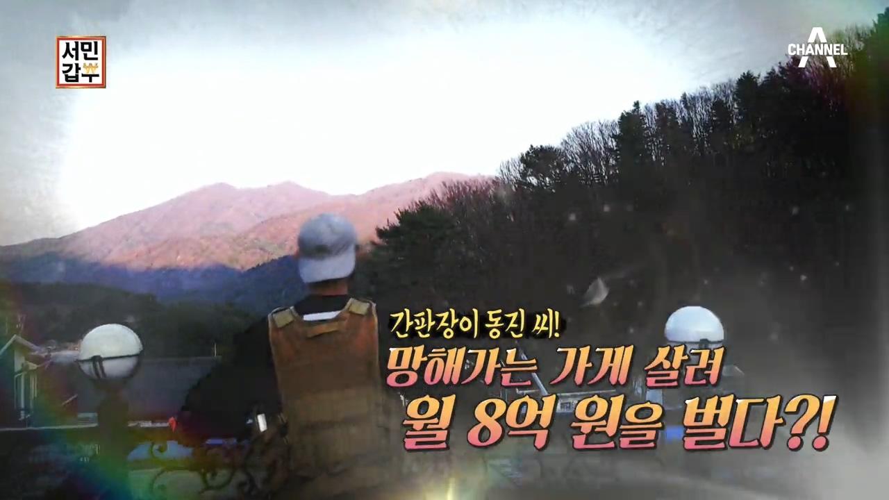서민갑부 276회
