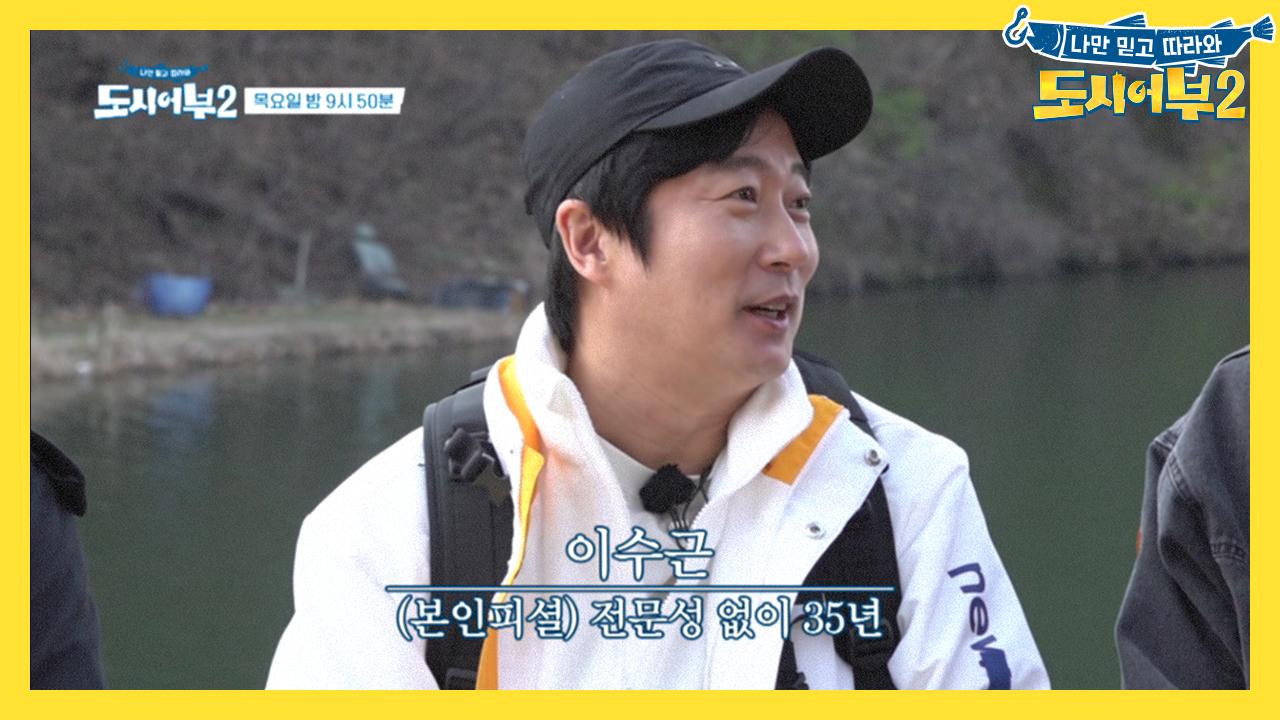 [선공개] 믿고 보는 예능사기캐 이수근 출격! (fea....
