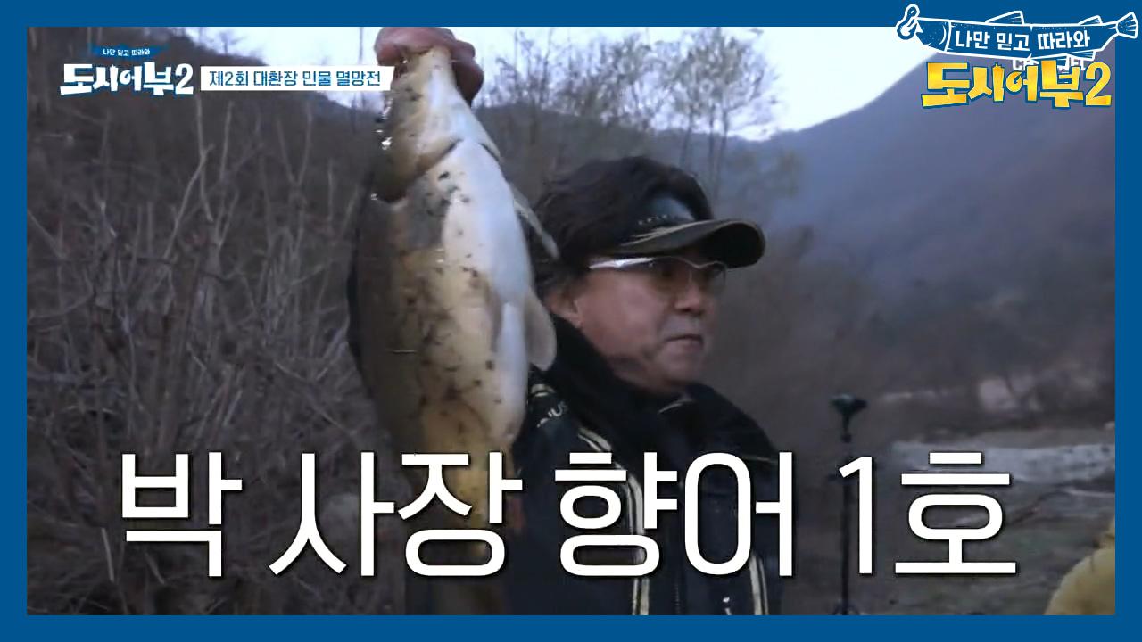 ★대박 징조★ 넣자마자 향어 더블 HIT친 진철&상렬!....