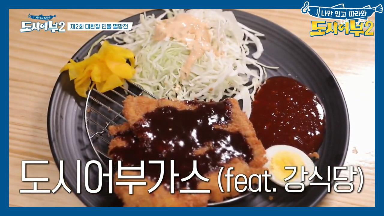 저녁엔 분식이지~^^b 대왕 돈까스와 쫄면! (※강식당....