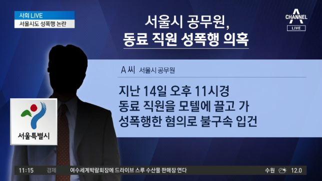 """서울시 공무원 성폭행 수사…""""무관용 처리"""""""