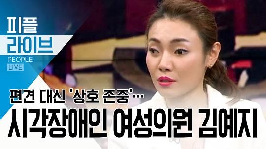 [피플 LIVE]편견 대신 '상호 존중'…시각장애인 여....