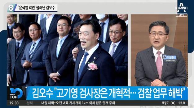 '윤석열 악연' 물러난 김오수