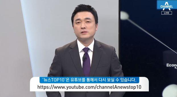 4월 27일 뉴스TOP10 클로징