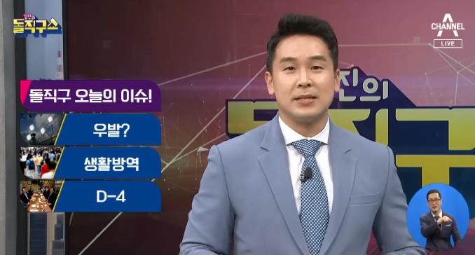 [2020.5.4] 김진의 돌직구쇼 473회