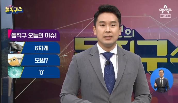 [2020.5.1] 김진의 돌직구쇼 472회