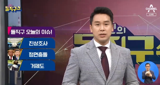 [2020.5.5] 김진의 돌직구쇼 474회