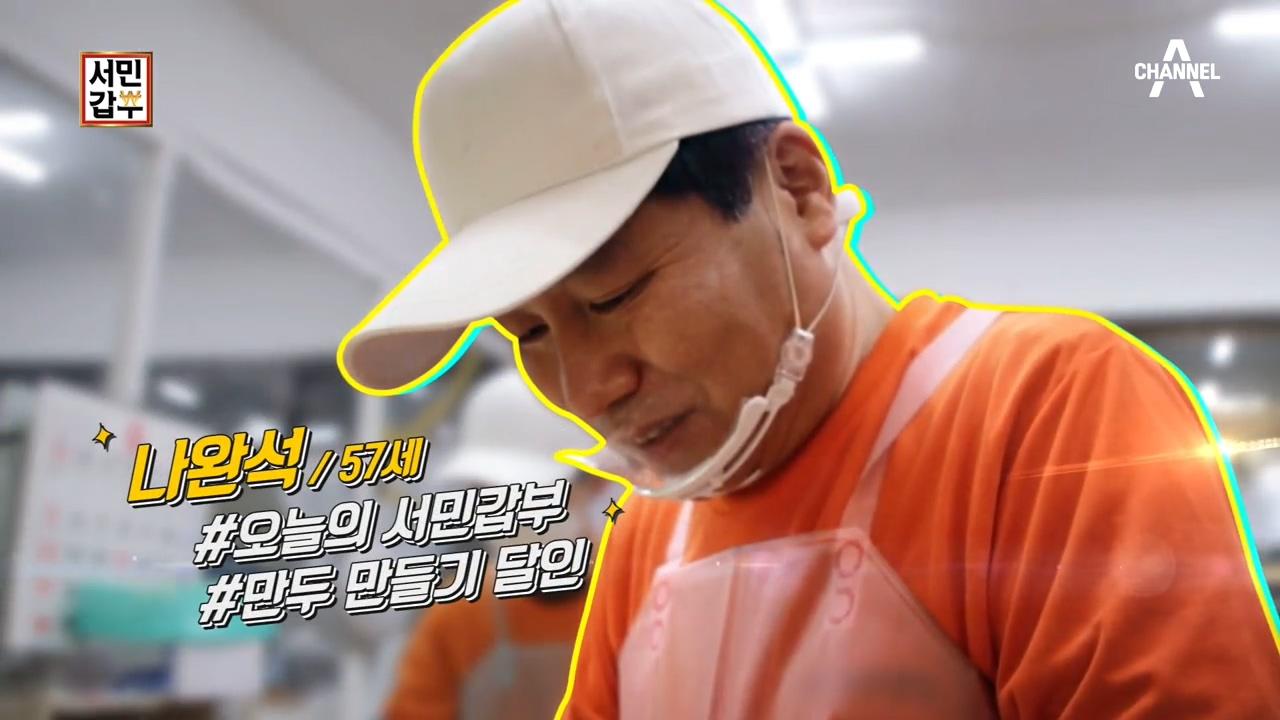서민갑부 278회