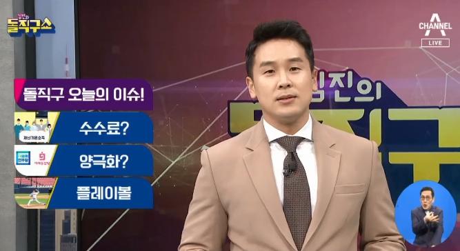 [2020.5.6] 김진의 돌직구쇼 475회