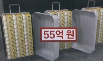 [리액션 뉴스]라임 김봉현, 55억 현금 가방 들다 허....