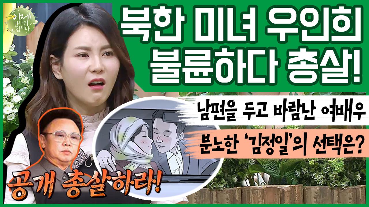 [이만갑 모아보기] ※북한판 부부의 세계※ 남편 두고 ....
