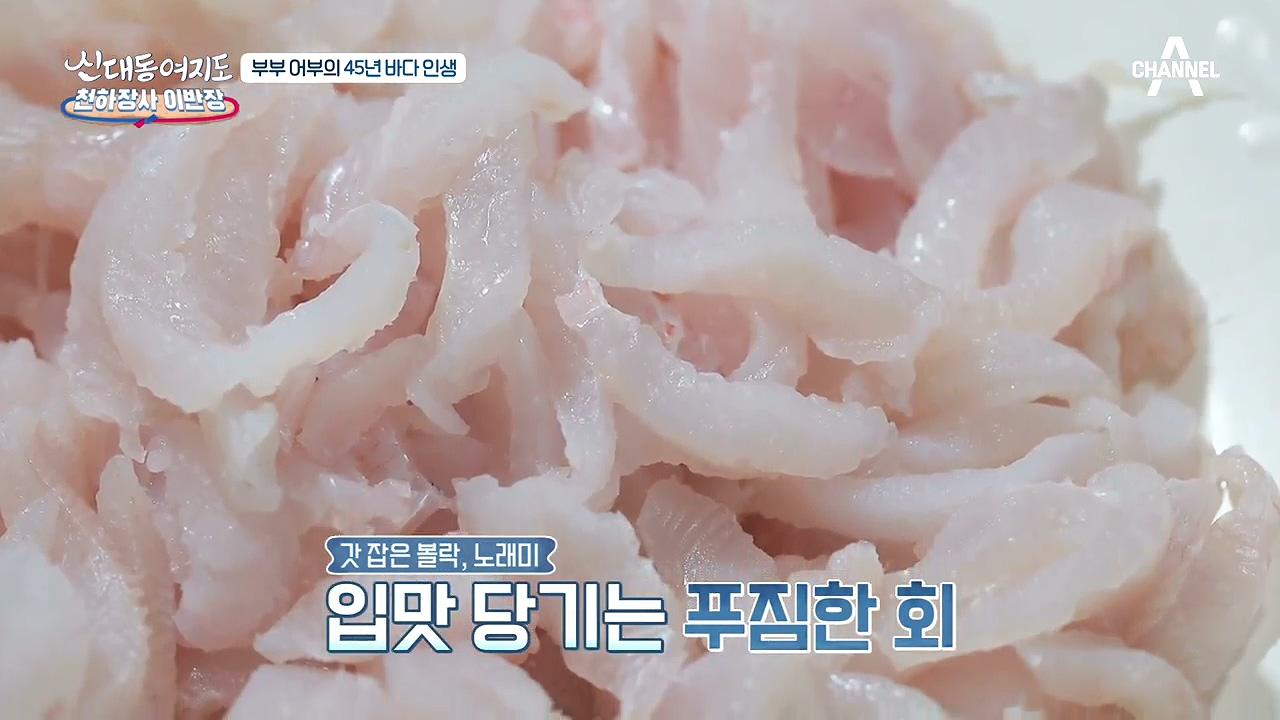 신대동여지도 344회
