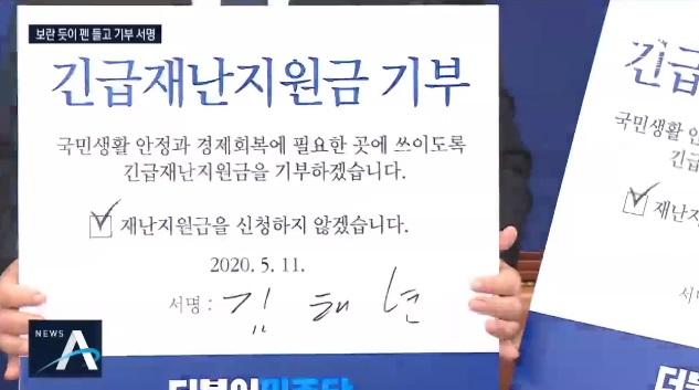"""재난지원금 신청 첫날…민주당 지도부 """"전액 기부"""" 서명"""