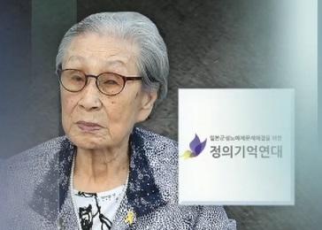 정의연 현직 이사 딸, 올해 '김복동 장학금' 받았다