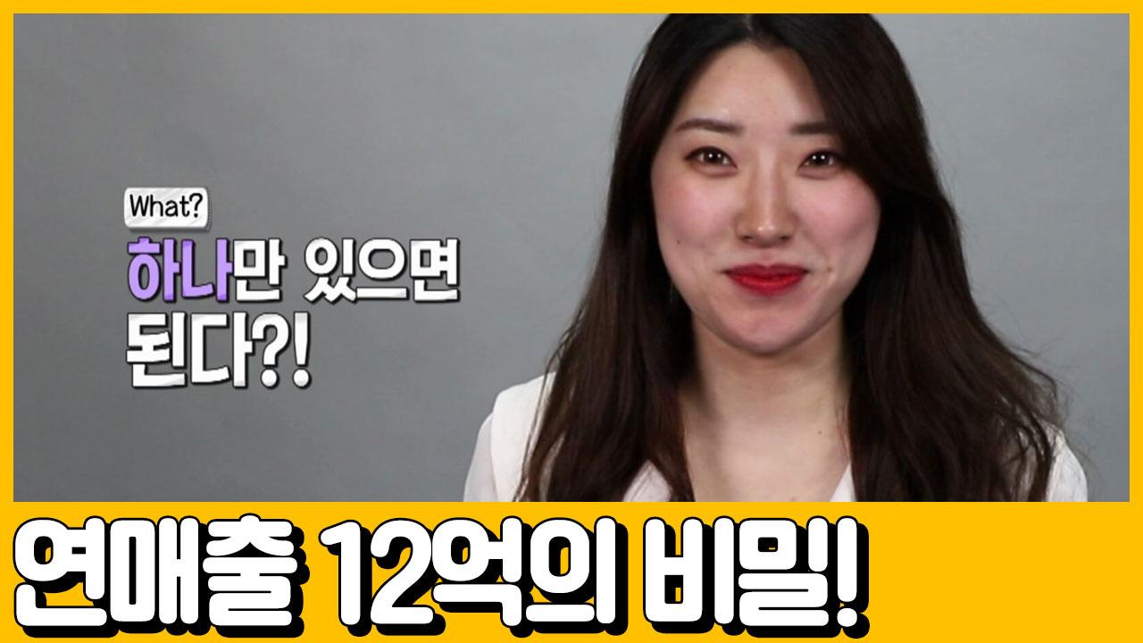 [선공개] 청년 갑부 연정씨의 숨 막히는 반지하 탈출기....