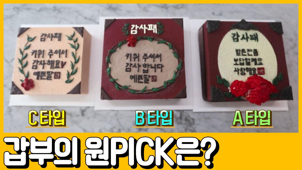 [선공개] 가정의 달 맞이 감.사.패 케이크! 정성스레....
