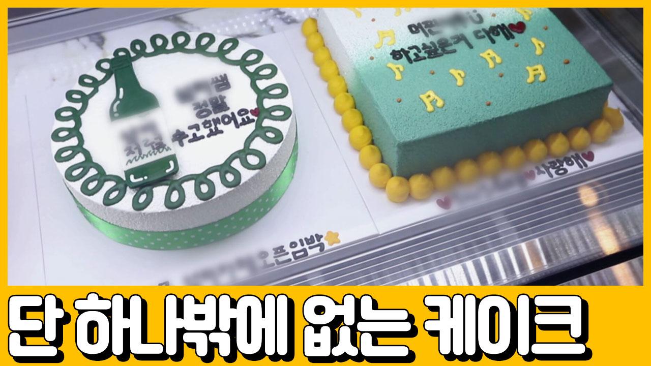 [선공개] 특별한 날 특별한 케이크♡ 눈을 자극하는 커....