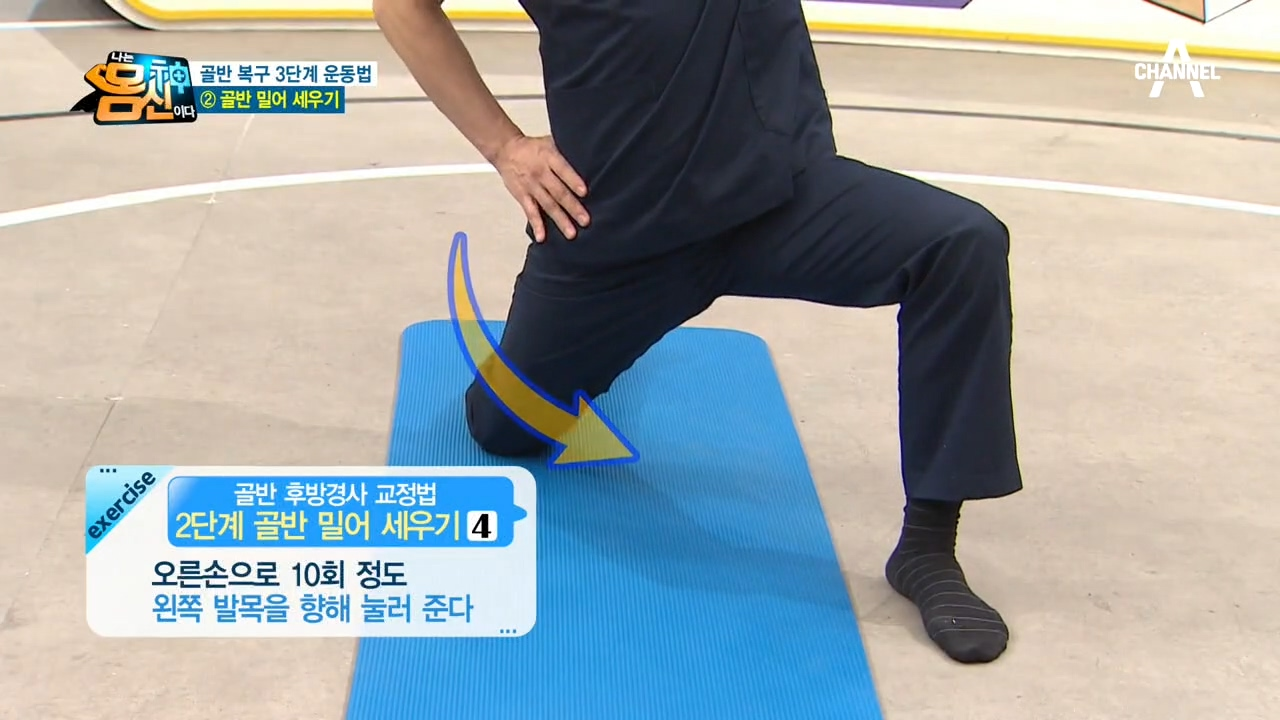 골반 후방경사 교정하는 [골반 복구 3단계 운동법]!