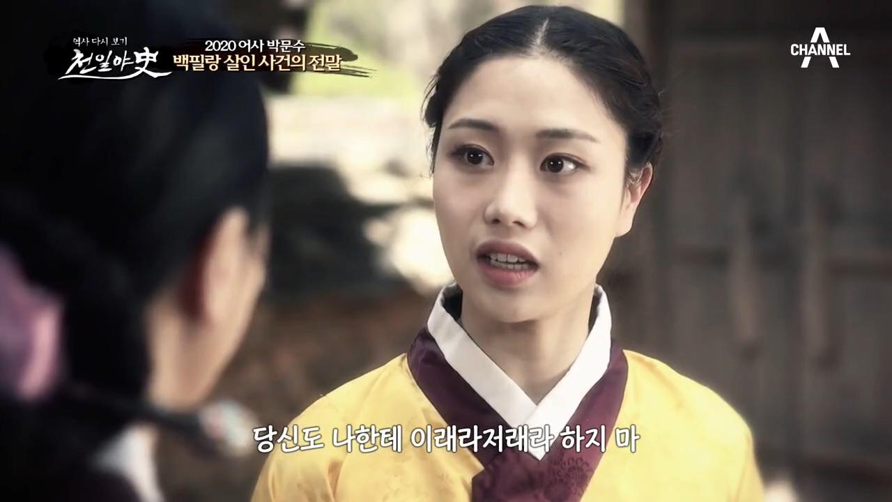 [백필랑 살인 사건의 전말] 필랑이와 내연 관계였던 김....