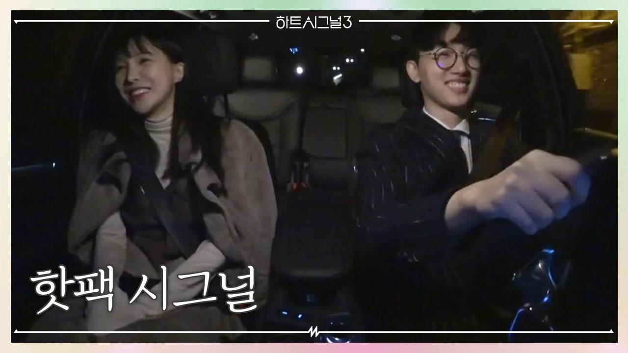 터졌다 핫팩 시그널♥ 퇴근 후 민재와 한결의 미니 데이....
