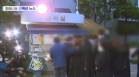 [리액션 뉴스]숨진 경비원 발인…경비실 앞 '눈물의 노....