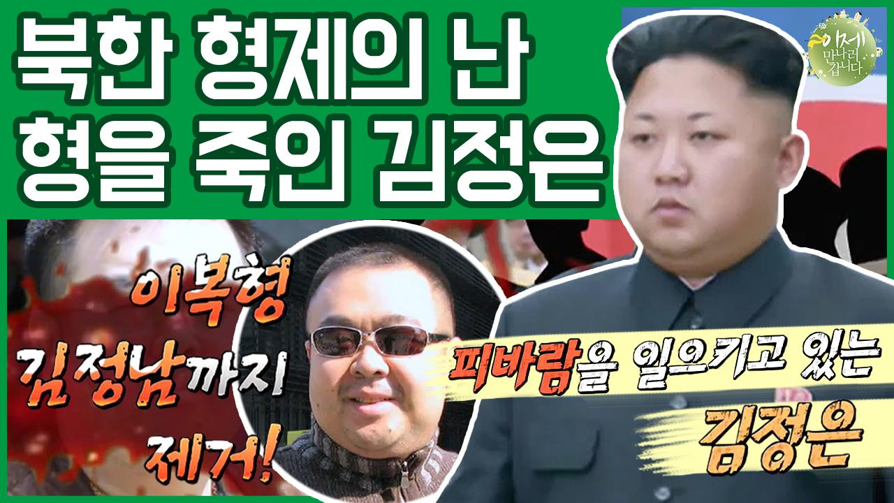 [이만갑 모아보기] 김정은 家의 충격적인 가족사! 고모....