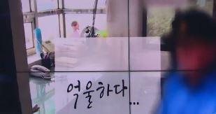 """[화나요 뉴스]""""억울"""" 유서 남기고…경비원 극단적 선택"""