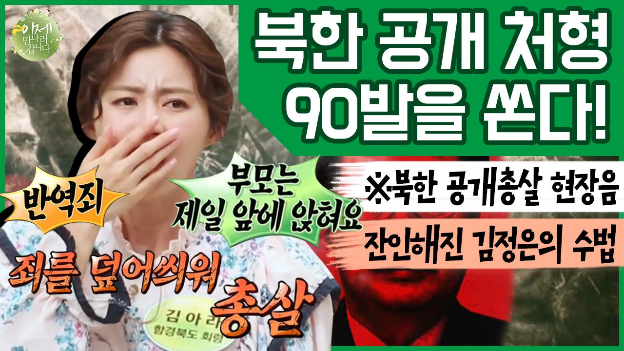 [이만갑 모아보기] 김정은 정권의 ♨잔혹한 공개 총살 ....