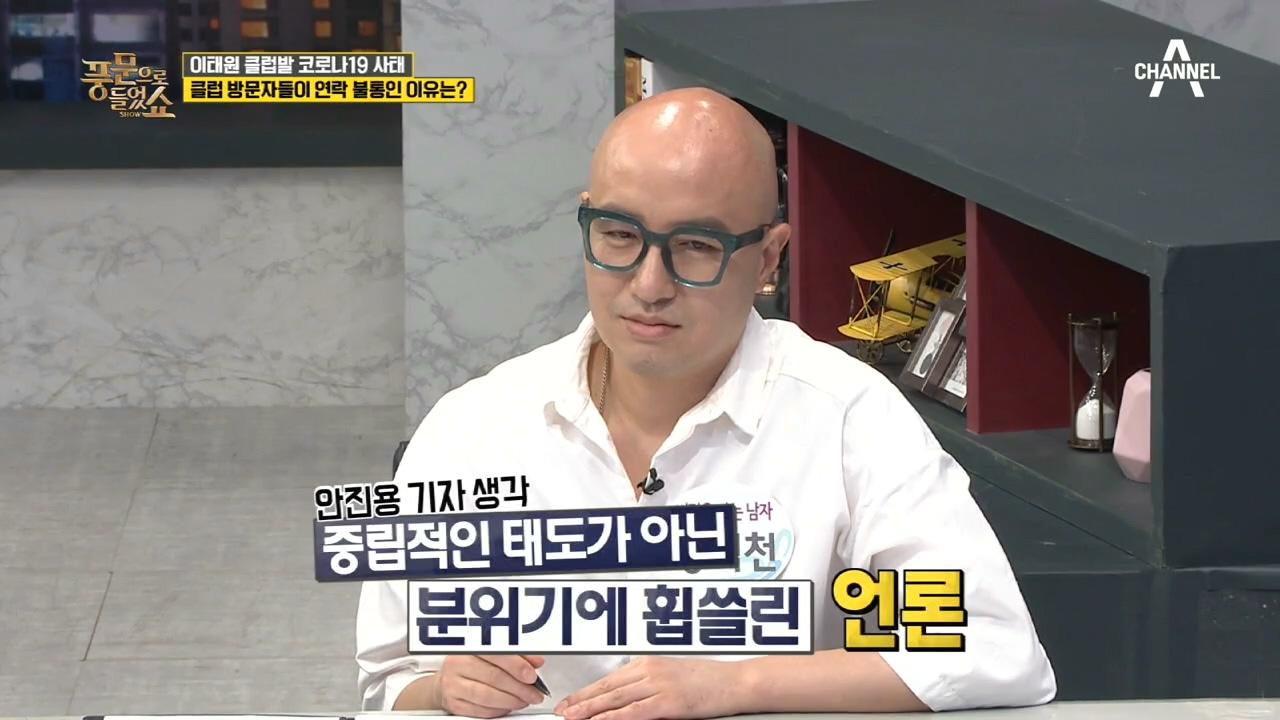 이태원 클럽발 코로나19 사태! 홍석천이 밝힌 소신있는....