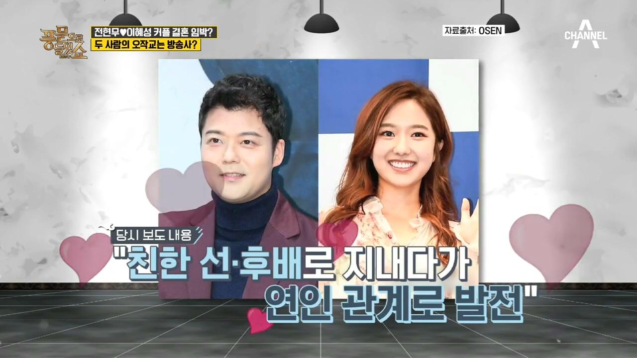 *결혼 임박한 전현무♡이혜성 커플!?*이혜성 아나운서가....