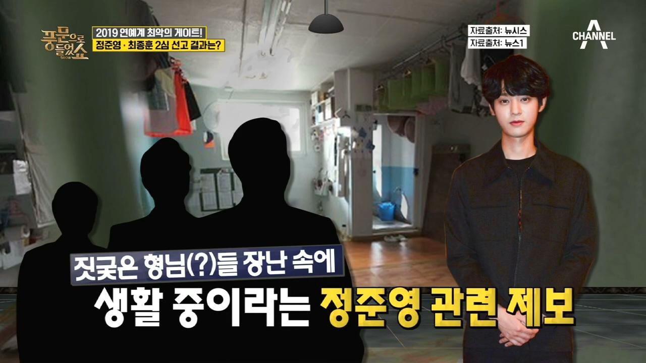 ◈2019 연예계 최악의 게이트◈ 구치소에서 생활 중인....